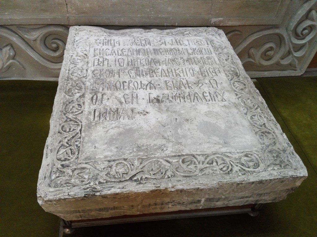 copie dupa piatra de mormant a lui Alexandru Basarab